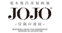 画像:ジョジョ史上最大規模「荒木飛呂彦原画展 JOJO 冒険の波紋」が2018年夏に開催 国立美術館では手塚治虫以来2人目