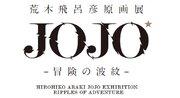 ジョジョ史上最大規模「荒木飛呂彦原画展 JOJO 冒険の波紋」が2018年夏に開催 国立美術館では手塚治虫以来2人目