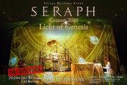 Shinya(DIR EN GREY/SERAPH)、特別公演の追加開催が決定