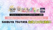 超ときめき♡宣伝部、アルバム『ときめきがすべて』の収録曲がSHIBUYA TSUTAYAの公式ソングに決定