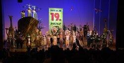 画像:劇団四季「ライオンキング」19周年! 記念幕が登場
