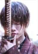 佐藤健主演『るろうに剣心』最終章、公開日が7月・8月に!タイトルも決定