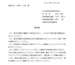 画像:日本共産党茨城県委員会の要望書