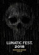 LUNA SEA、たまアリ公演最終日に『LUNATIC FEST. 2018』開催を発表