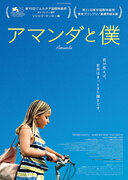 『アマンダと僕』2019年6月公開、第31回東京国際映画祭で東京グランプリ&最優秀脚本賞のW受賞