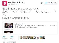 画像:成宮寛貴の友人A氏を名乗る人物のTwitter