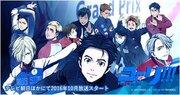 佐賀県とアニメ『ユーリ!!!on ICE』がコラボ!東京と佐賀に地元名産品とのコラボグッズが登場
