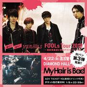 "go!go!vanillas、名古屋で対バンする""音楽馬鹿""はMy Hair is Bad"