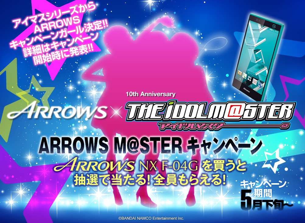 「ARROWS M@STERキャンペーン」