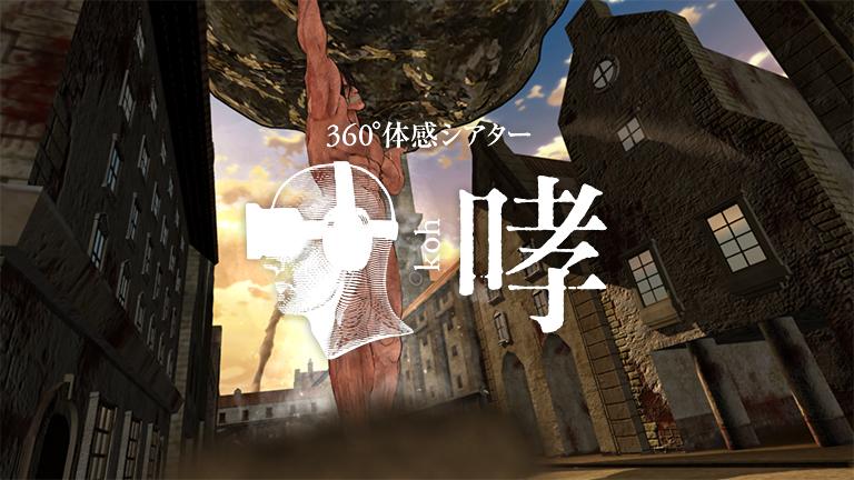 進撃の巨人×富士急ハイランド