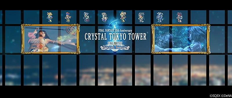 CRYSTAL TOKYO TOWER