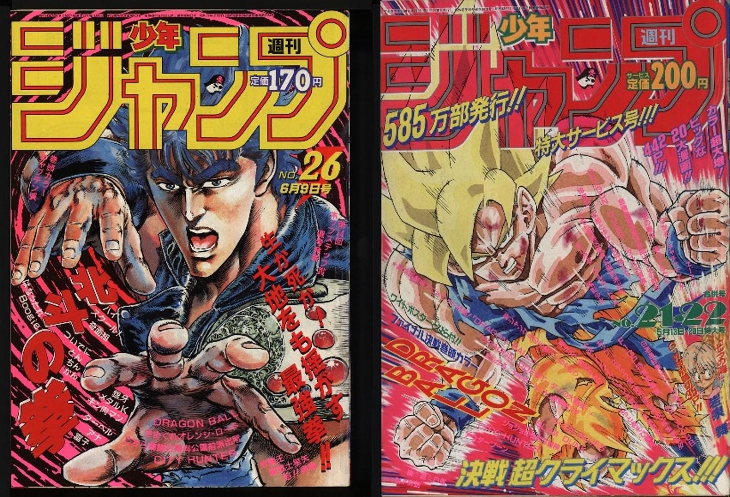 復刻版 週刊少年ジャンプ
