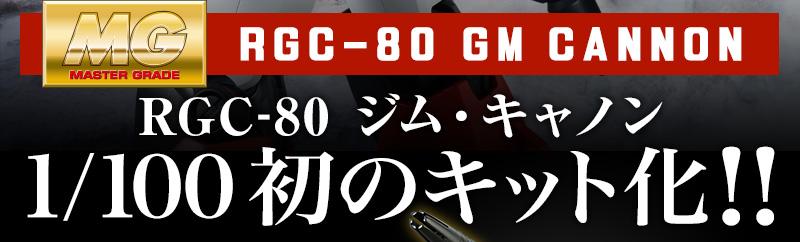 MG 1/100 RGC-80 ジム・キャノン6