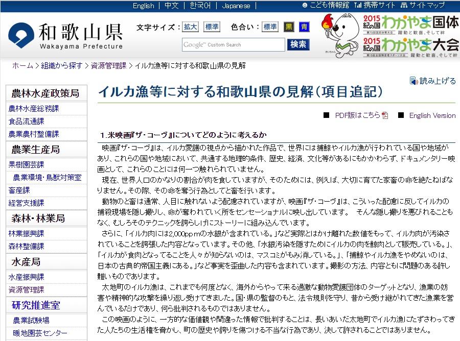 イルカ漁等に対する和歌山県の見解