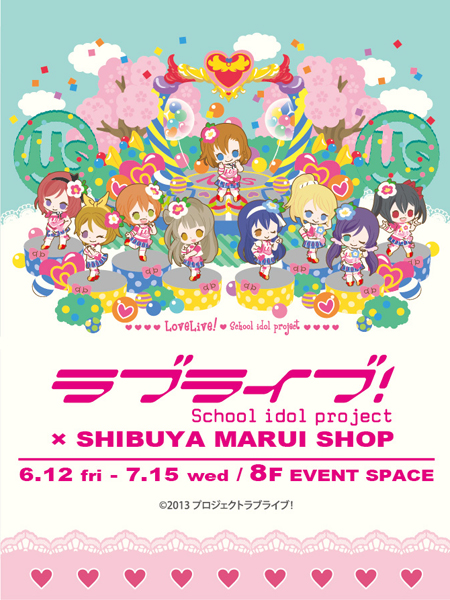 ラブライブ!School idol project × SHIBUYA MARUI SHOP