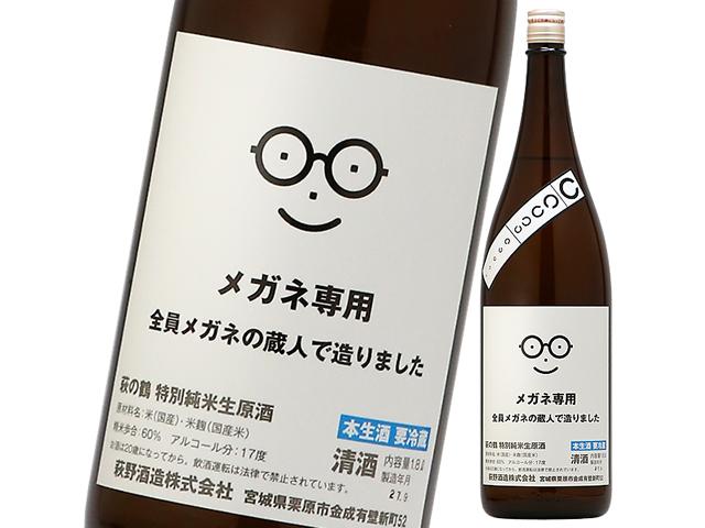 「萩の鶴 メガネ専用」1