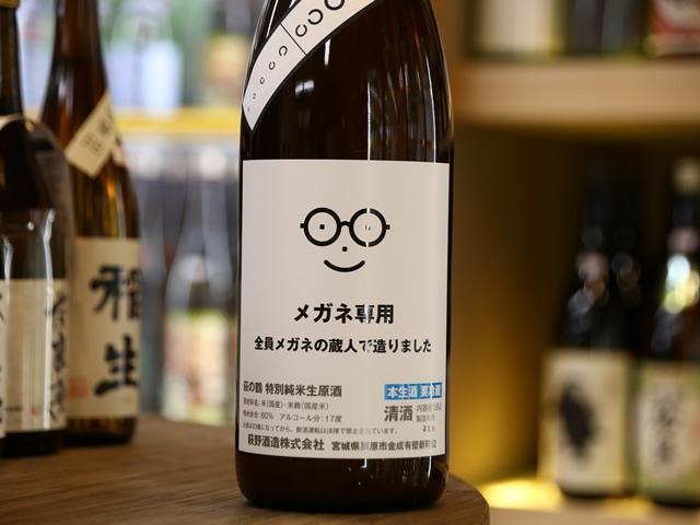 「萩の鶴 メガネ専用」2