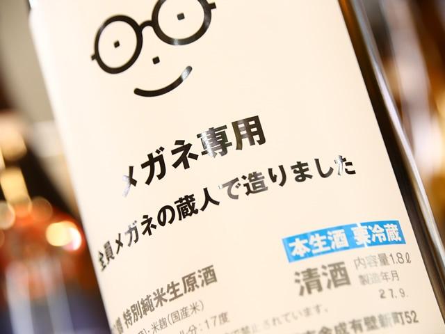 「萩の鶴 メガネ専用」3