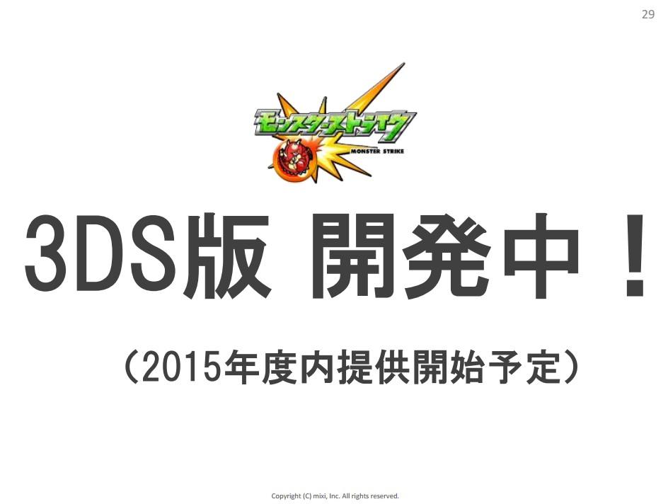 「モンスターストライク」3DS版