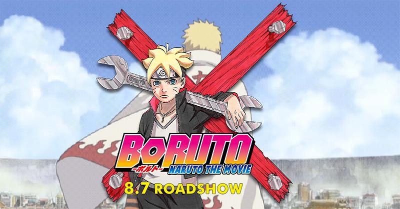 アニメ映画『BORUTO -NARUTO THE MOVIE-』