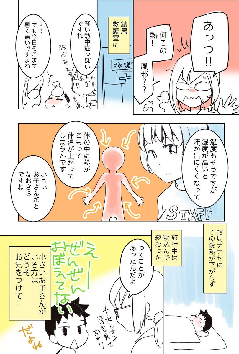 子どもの熱中症体験漫画