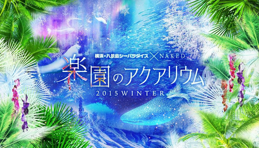 楽園のアクアリウム2015 WINTER1