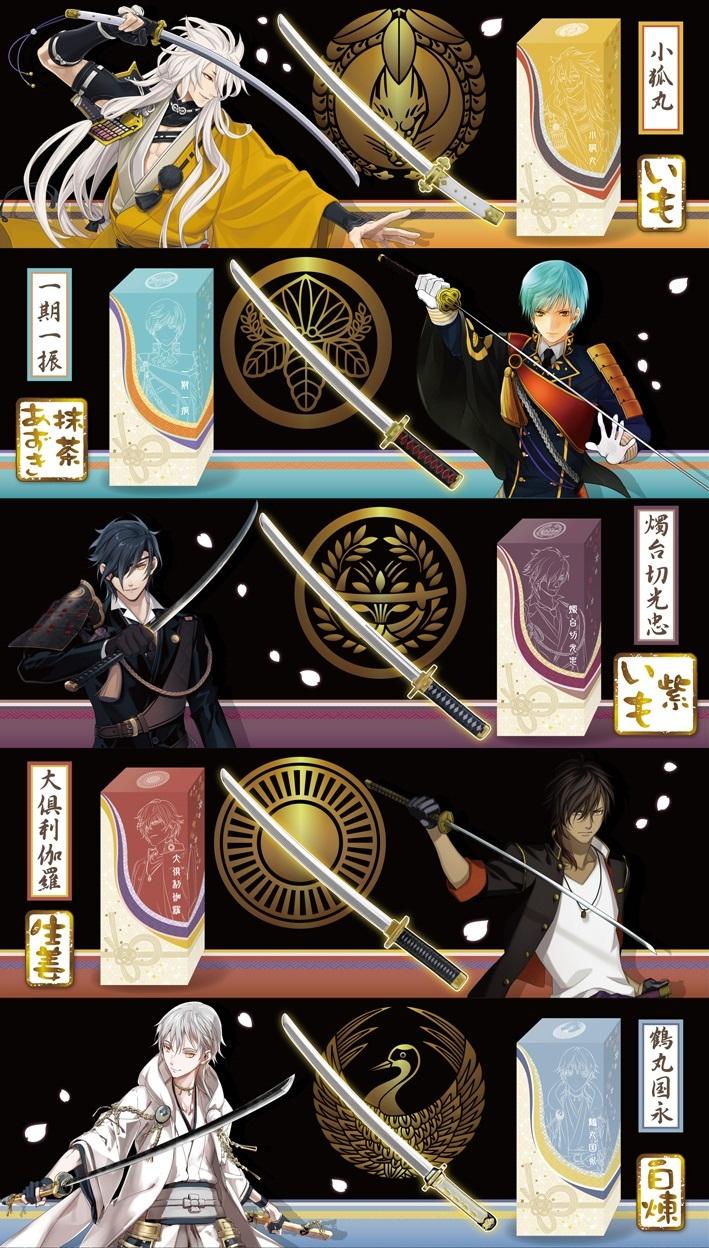 刀剣乱舞-ONLINE- 刀剣菓子切付羊羹セット3
