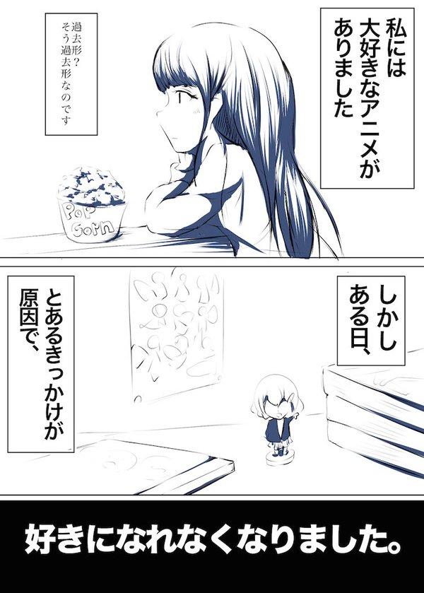 実話マンガ『私が大好きなアニメを見れなくなった理由』