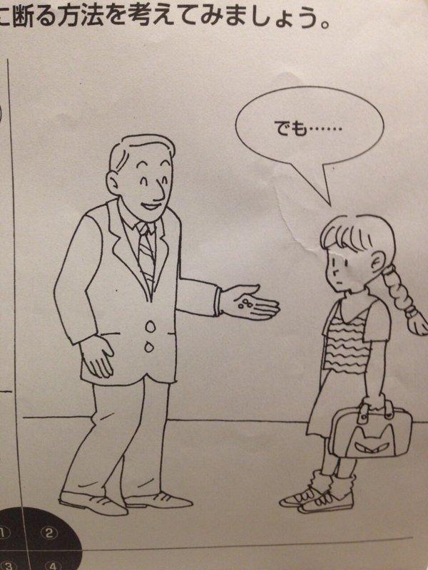 小6女子の薬物の断り方
