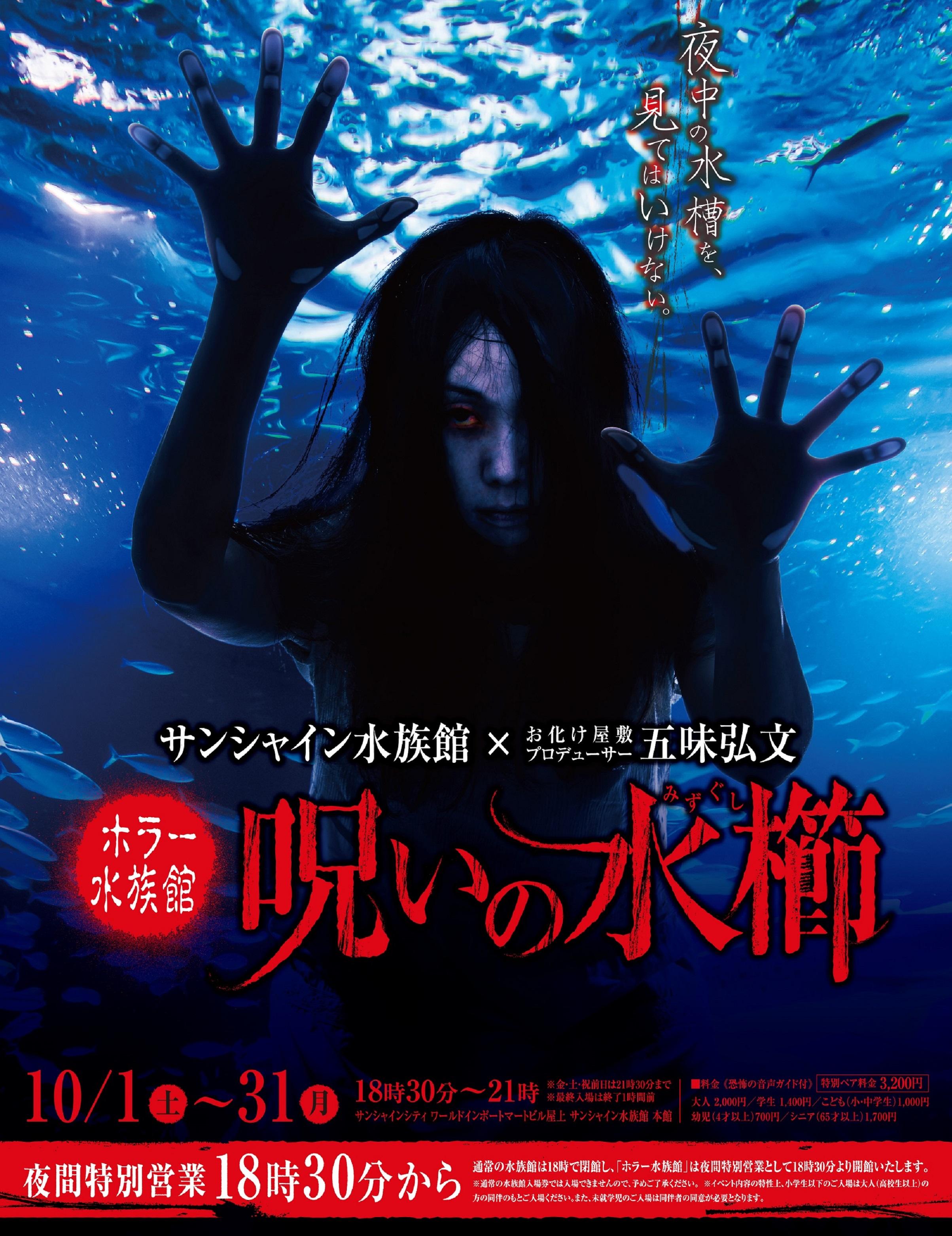 サンシャイン水族館×お化け屋敷プロデューサー五味弘文 ホラー水族館『呪いの水櫛』