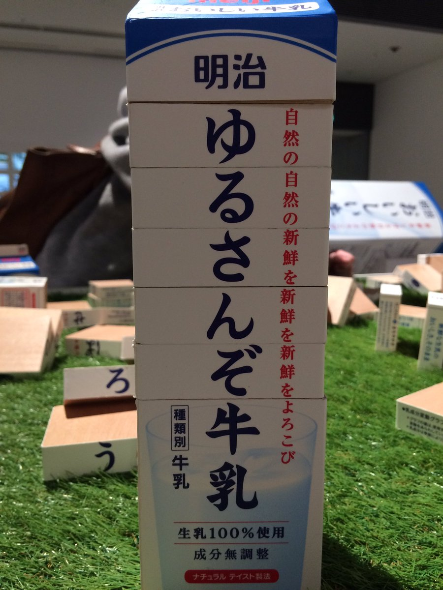 牛乳パックの積み木『ロゴタイプの拡張』