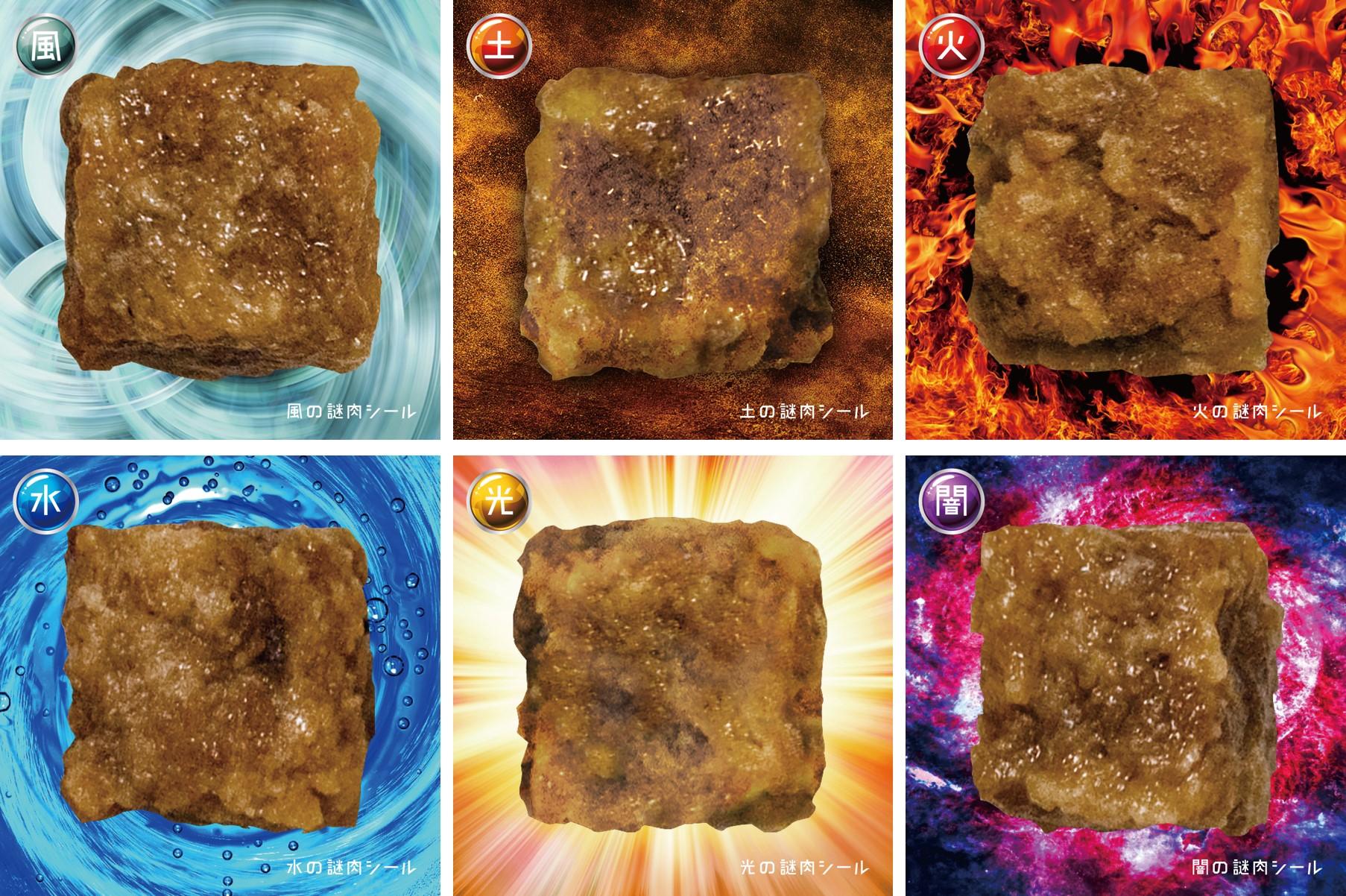 「謎肉丼」と「謎肉キューブ」