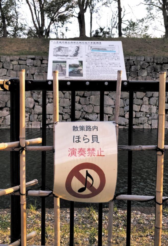 ほら貝演奏禁止