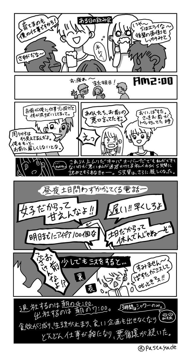 広告代理店でのパワハラ体験漫画