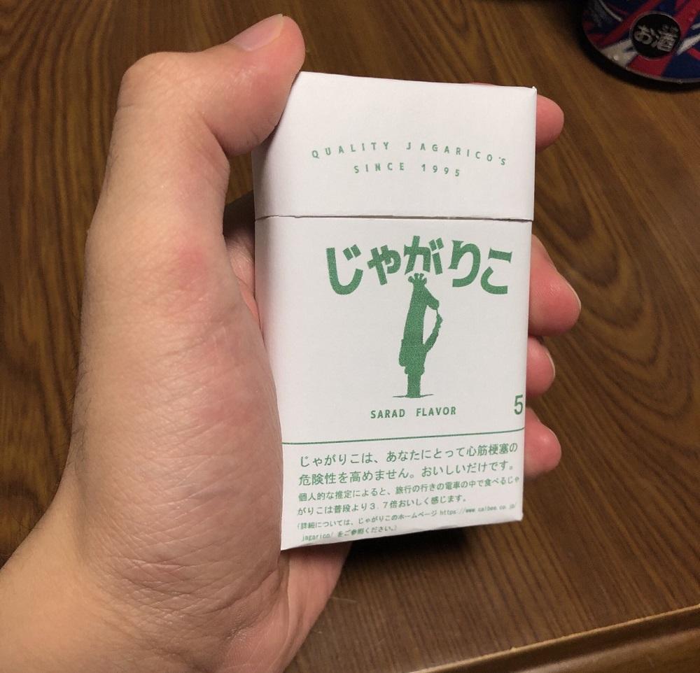 タバコのボックスケースに入った「じゃがりこ」