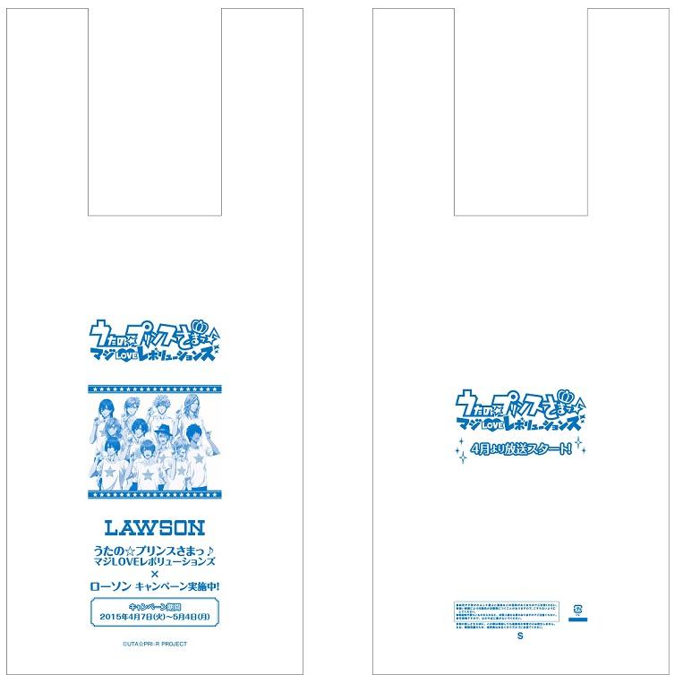 うたの☆プリンスさまっ♪ マジLOVEレボリューションズ オリジナルレジ袋