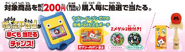 妖怪Pad / けん玉