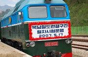 北朝鮮で鉄道運行が正常化…「東京ー岡山」の距離を24時間