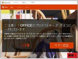 画像:マイクロソフトを騙るフィッシングサイト