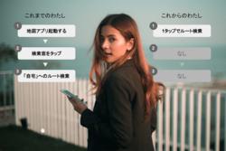 画像:【iPhoneテク】ワンタップで現在地から自宅までのルート検索をする方法