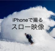 iPhoneのスローモードで、SNS映えする動画を撮る方法。