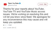 YouTubeで世界規模のアクセス障害 動画閲覧できず「不具合を修正中」