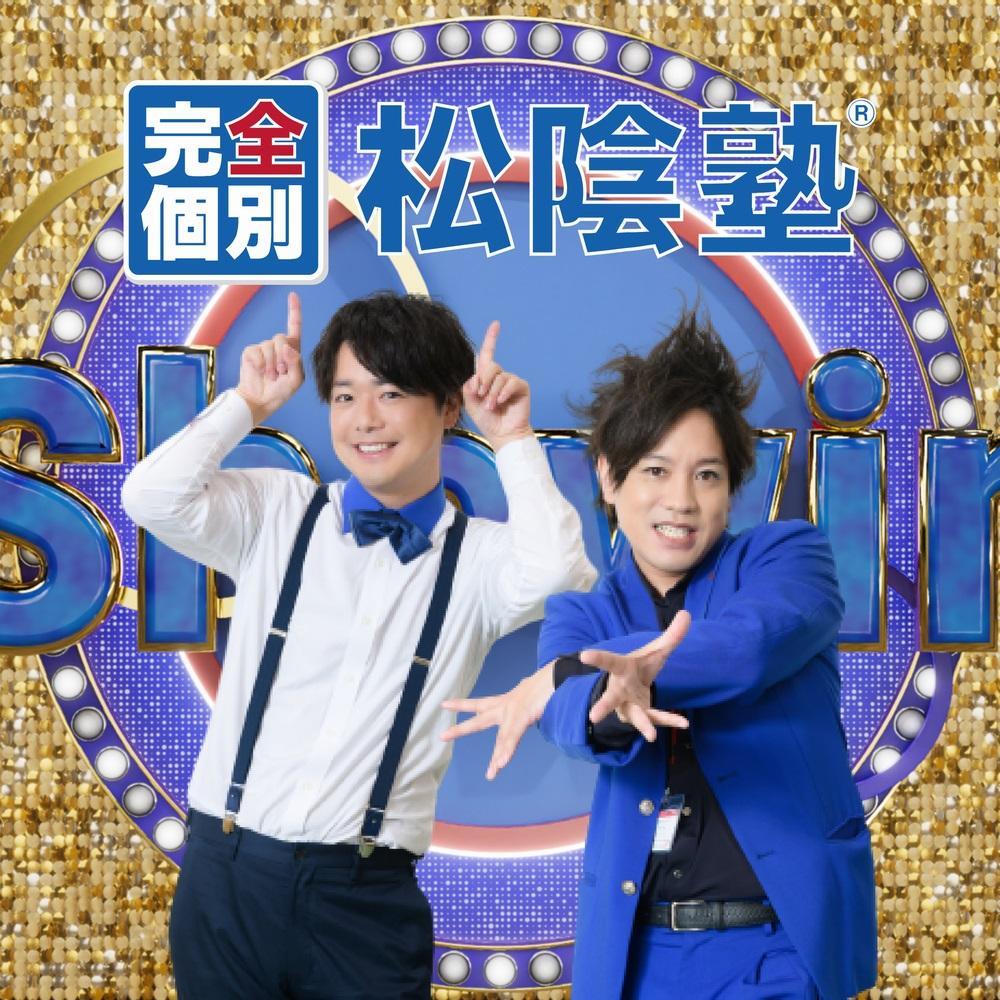 西新井 塾
