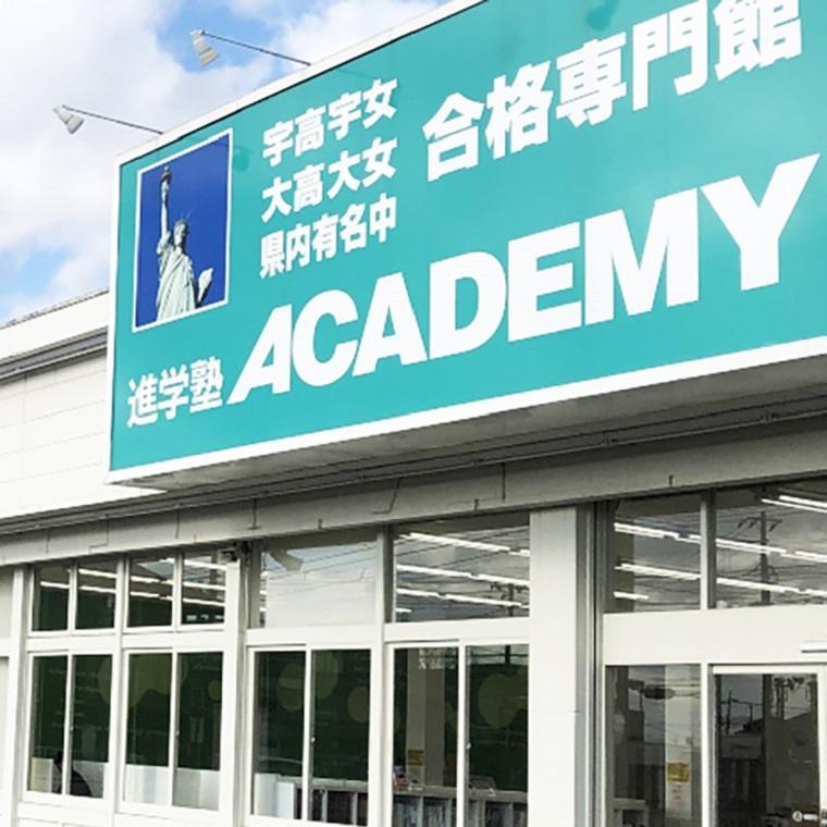 浦 合格 すく 高 る 館 高 ー 浦 専門 受験 21