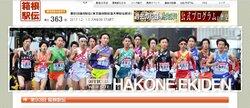 画像:画像は箱根駅伝公式Webサイト スクリーンショット