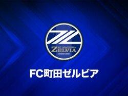 画像:町田が3コーチの就任を発表…フィジカルコーチには34歳の松本純一氏