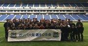 ガンバ大阪の選手OB会が発足…会長の松波正信氏「恩返ししていければ」