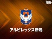 新潟、MFシルビーニョの加入内定「J1昇格を果たせると信じています」