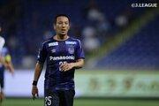 G大阪、元日本代表MF藤本淳吾が契約満了で退団「またどこかで会えると思う」