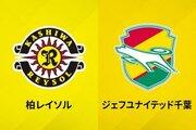 柏と千葉のプレシーズンマッチ「ちばぎんカップ」が中止に…コロナ再流行受け決定
